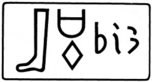 """Hieróglífo """"ferro do céu""""."""